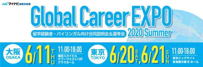 MyNavi Global Career EXPO