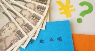 外国人も国民年金に加入が必要。外国人の国民年金手続きについて