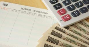 外国人の銀行口座開設、おすすめの銀行はどこ?