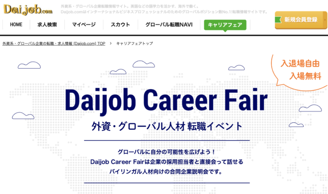 Daijob Career Fair